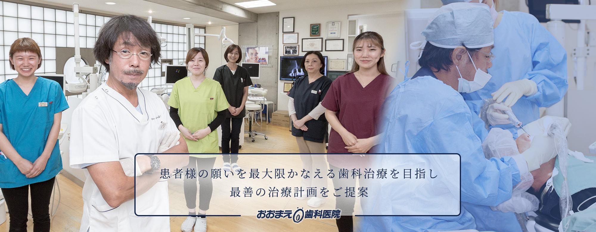 患者様の願いを最大限かなえる歯科治療を目指し最善の治療計画をご提案